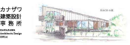 カナザワ建築設計事務所